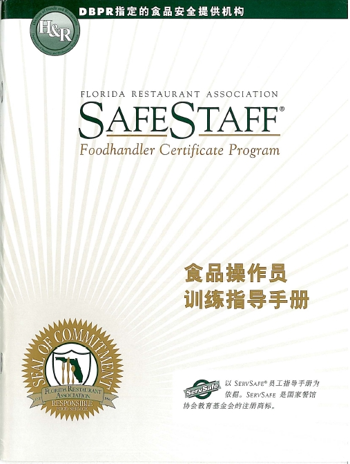 Employee Food Handler Guide - Chinese, by SafeStaff